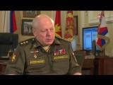 Интервью главкома Сухопутными войсками ВС РФ генерал-полковника О. Салюкова