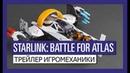 STARLINK BATTLE FOR ATLAS ТРЕЙЛЕР ИГРОМЕХАНИКИ