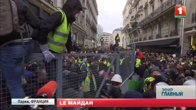 Желтые жилеты захватывают Европу. Главный эфир