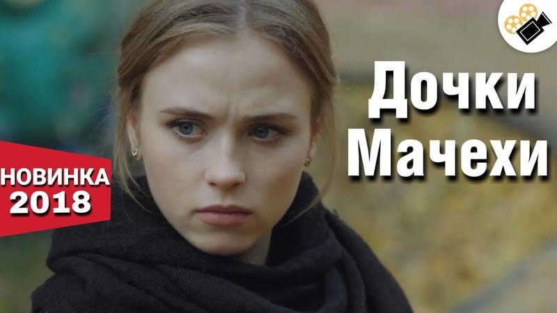 ЭТУ ПРЕМЬЕРУ ЖДАЛИ ВСЕ! Дочки Мачехи Все серии подряд | Русские мелодрамы, сериалы 2018 HD