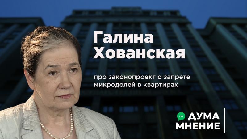 Дума Мнение Галина Хованская про законопроект о запрете микродолей в квартирах