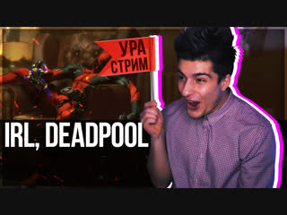 Стрим // IRL & Deadpool //