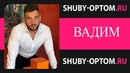Видеоотзыв о shuby-optom - Проблема в шубном бизнесе