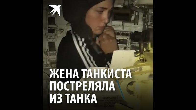 Жена танкиста постреляла из танка