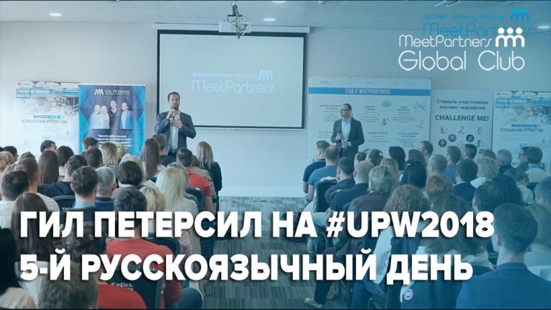 Гил Петерсил / 5-й русскоязычный день семинара Тони Роббинса