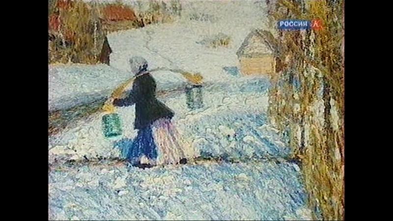 83.В музей без поводка - Игорь Грабарь. Мартовский снег.