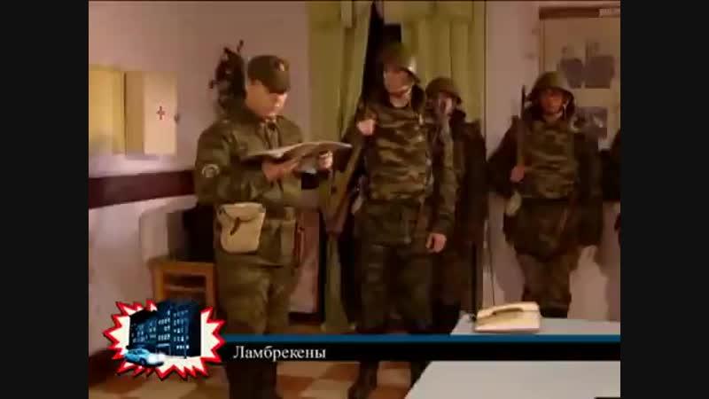 Солдаты Ламбрекены