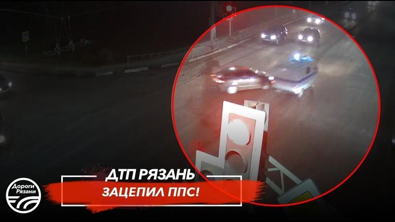 🚨 ДТП в Рязани ЗАЦЕПИЛ ППС 🚔 (Московское шоссе - ул.Юбилейная)