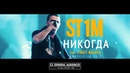 ST1M - Никогда feat. Liquit Walker (Unofficial clip 2018)