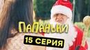 Папаньки 15 серия 1 сезон Комедия Сериал 2018 ЮМОР ICTV