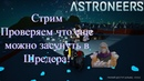 Astroneer Update 0 9 0 0 Пихаем в Шредера Проверяем как добыть больше обломков Стрим