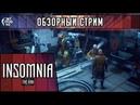 ОБЗОР игры INSOMNIA THE ARK Первый взгляд на мрачную постапокалиптическую RPG от JetPOD90