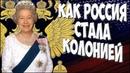 ✅ Колонизаторы и ростовщики ǀ Британская колонизация ǀ Как Россия стала колонией?