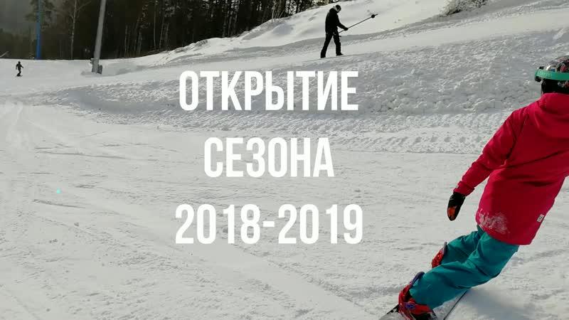 Солнечная Долина. Открытие сезона 2018-2019г