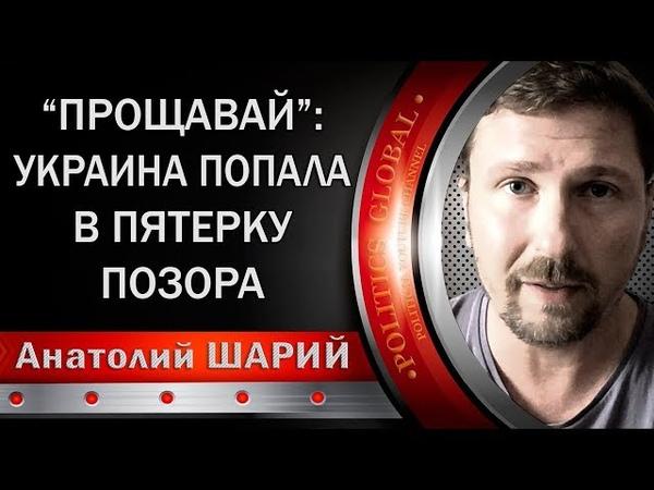 Анатолий ШАРИЙ ОСТАТОЧНЕ ПРОЩАВАЙ УКРАИНА ПОПАЛА В ПЯТЕРКУ ПОЗОРА 13 06 2018