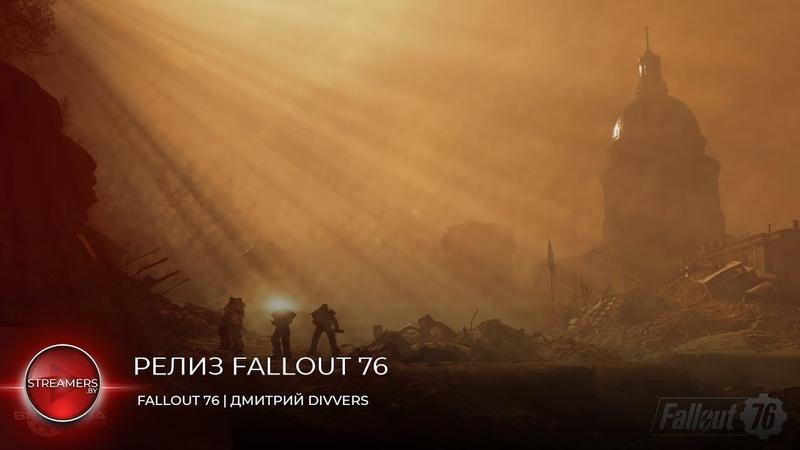 Релиз Fallout 76 2   Дмитрий Divvers