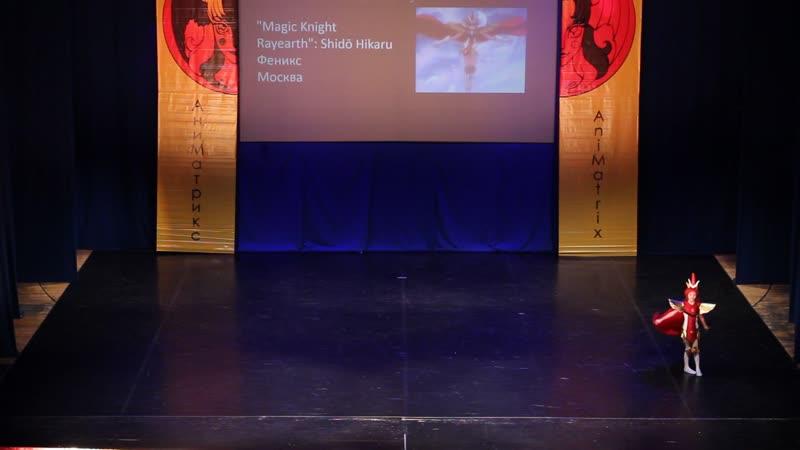 Magic Knight Rayearth: Shidō Hikaru — Феникс — Москва - AniMatrix 2019