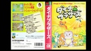 Dyna Brothers Sega Mega Drive Genesis Complete Soundtrack OST