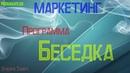 Маркетинг программы Беседка компании Прохаус Клаб