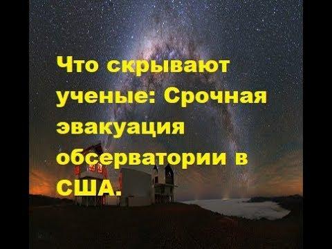 Что скрывают ученые Срочная эвакуация обсерватории в США.