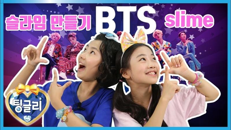 복불복 방탄(BTS) 캐릭터 BT21 슬라임 만들기 도전 ☆ 방탄소년단 슬라임 랜덤 게임 9