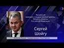 Сергей Шойгу - Об уровне оружия. Россия в Сирии и мире