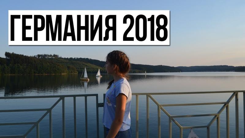 МОЁ ЛЕТО В ГЕРМАНИИ 2018! ♥ Самые крутые каникулы