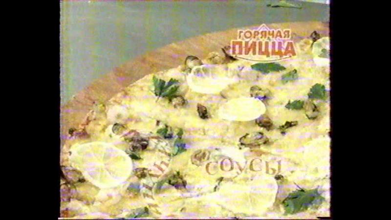 5-й региональный рекламный блок (Первый канал, 30 октября 2005) [Агентство рекламы Медведь, г. Абакан]