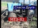 МТЗ-82 застрял. Спасти Друга.