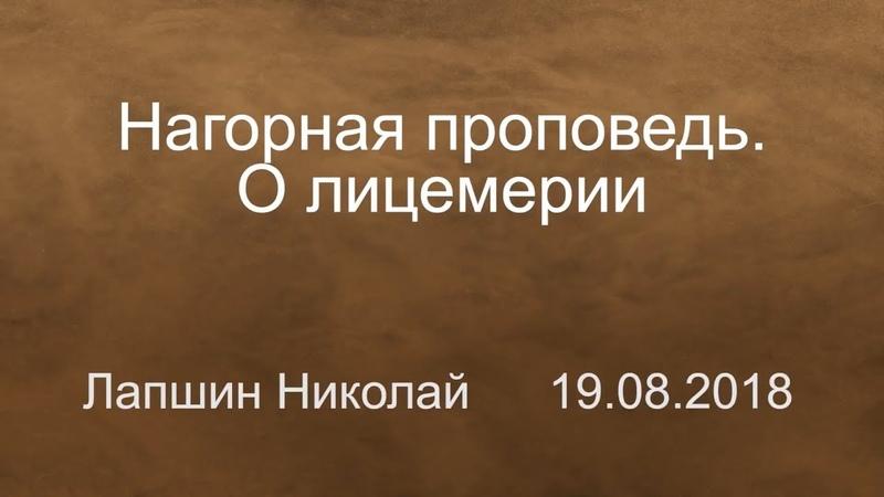 19.08.2018 - Нагорная проповедь. О лицемерии