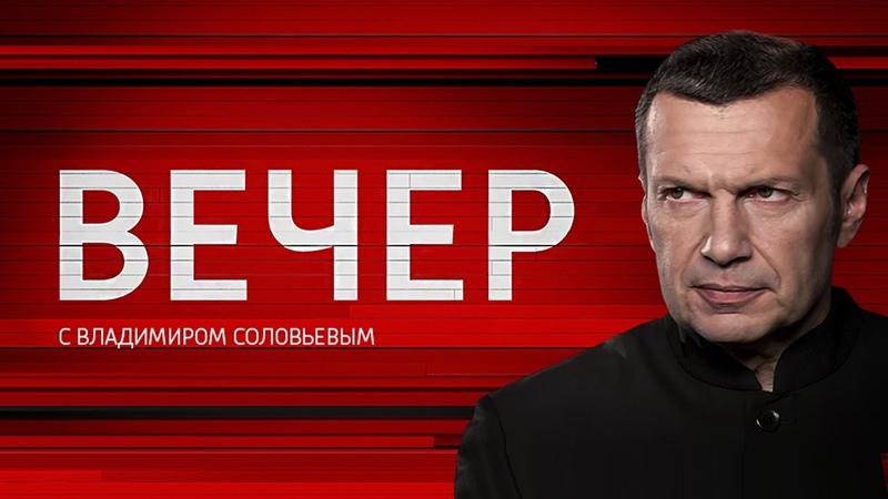 Воскресный вечер с Вл Соловьевым 06 03 19 1 Украина 2 Багдасаров С 3 Демократия и авторитаризм без рекламы