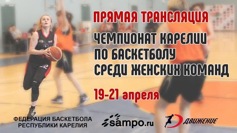 Чемпионат Карелии по баскетболу среди женских команд 2019. День 2.