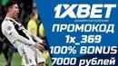 Промокод 1xBET 2019 РОССИЯ, КАЗАХСТАН, УКРАИНА.