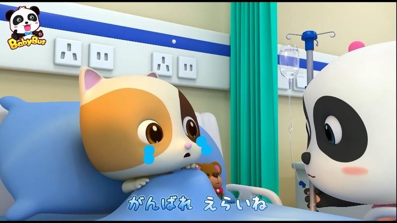 ★NEW★ちびっこかんごし| お医者さんごっこ | 赤ちゃんが喜ぶアニメ | 動画 | Bab