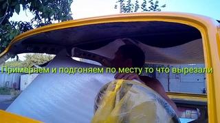 Бюджетная теплоизоляция - виброизоляция авто Волга газ 24. Часть2
