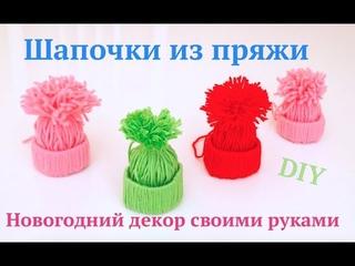 Елочные игрушки / Как сделать шапочки из ниток своими руками / Новогодний декор на елку #DIY