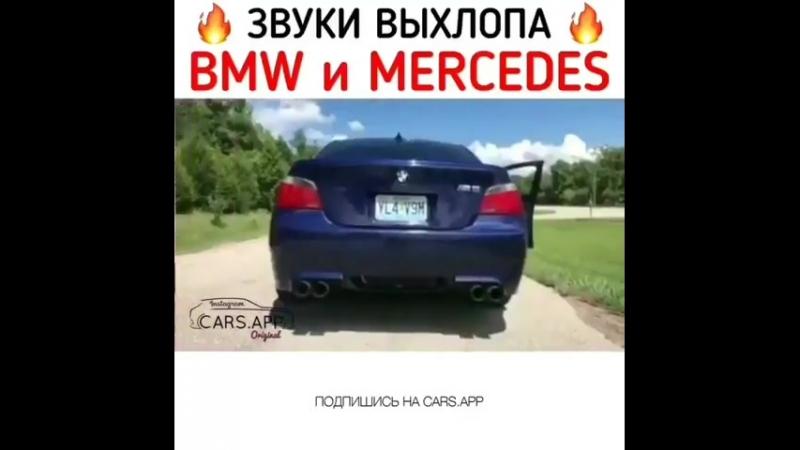 Звуки выхлопа BMW и MERСEDES