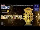 Телеверсия церемонии «Шансон Года» 2018. Полная версия в высоком качестве