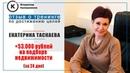 Екатерина Таскаева отзыв о тренинге по постановке и достижению целей