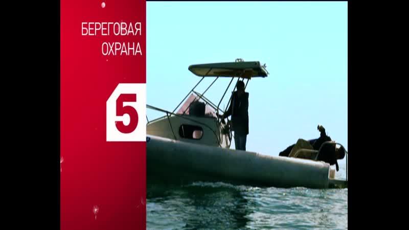 Береговая охрана смотрите на Пятом
