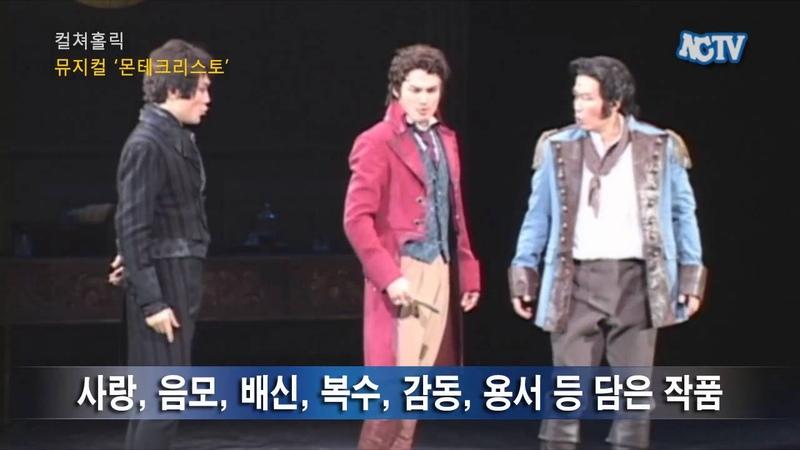 NCTV 컬쳐홀릭22 뮤지컬 몬테크리스토 류정한, 신성록, 엄기준, 차지연, 최현주