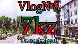 VLOG №8 От команды 7KZ на арбате (Талдыкорган) 2018