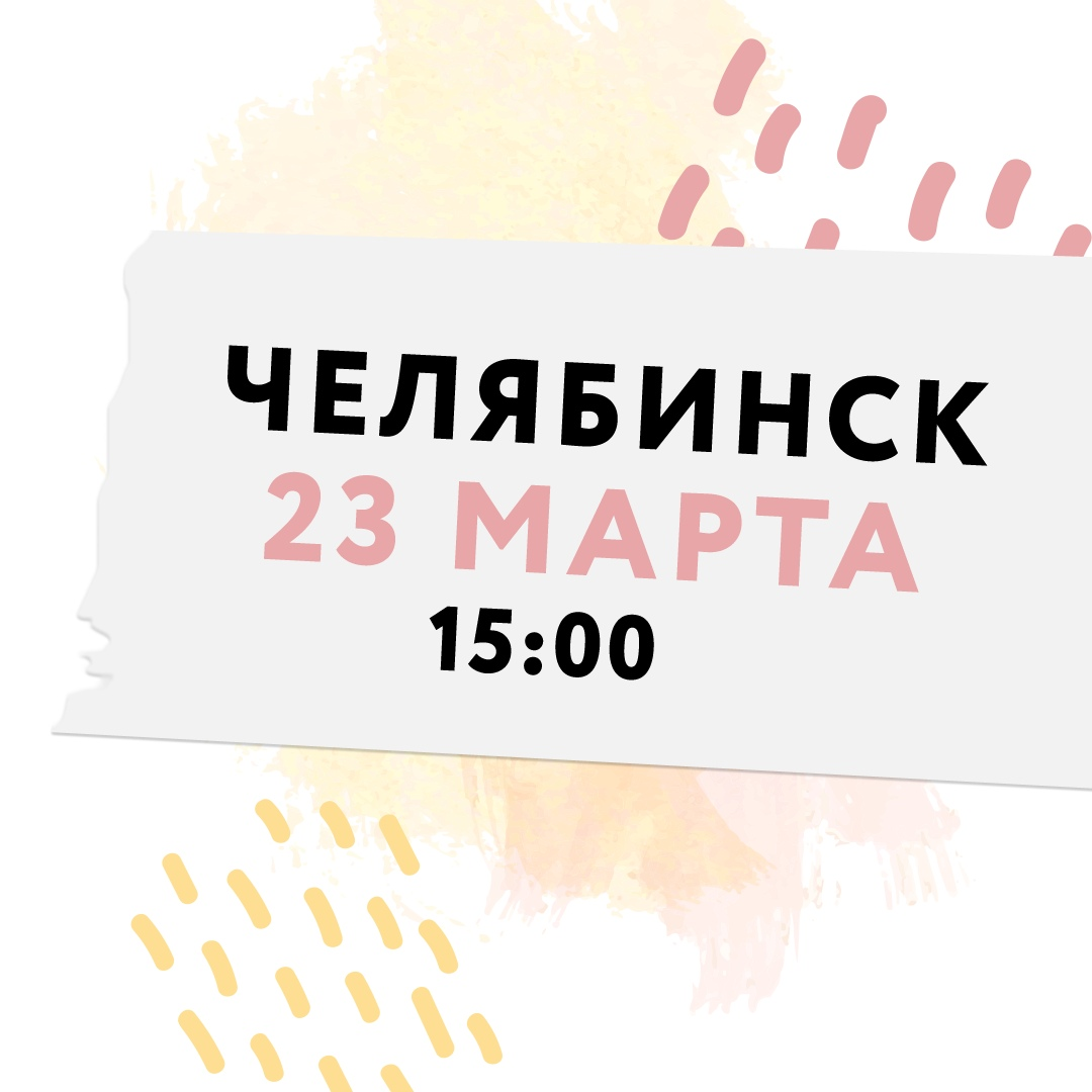 Афиша Челябинск SKAM FRANCE / ЧЕЛЯБИНСК
