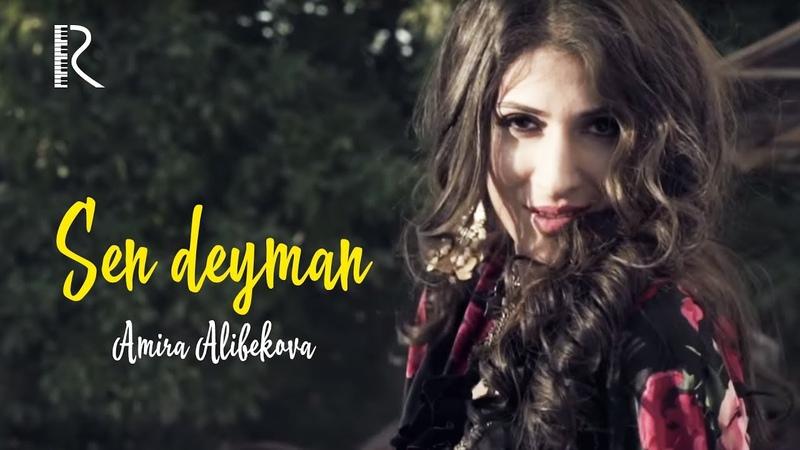 Amira Alibekova - Sen deyman | Амира Алибекова - Сени дейман