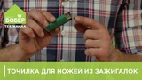 Точилка для ножей из зажигалок