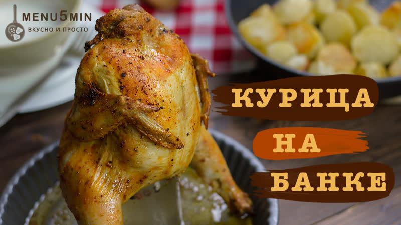 Курица на банке в духовке. Простой пошаговый рецепт.