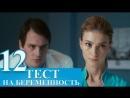Тест на беременность 12 серия
