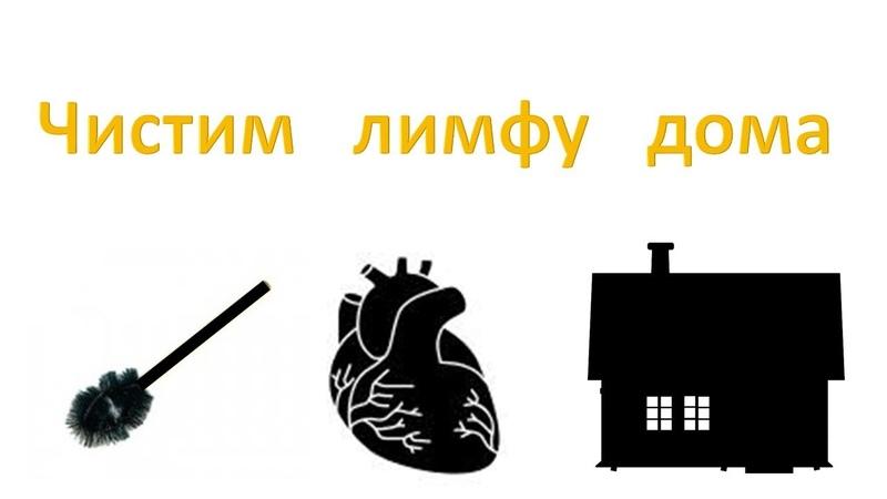 Очистка лимфы О. Бутакова
