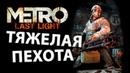 Тяжелая пехота   Metro Last Light DLS