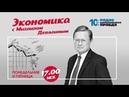 ЭКОНОМИКА | Михаил Делягин | Можно ли было избежать развала СССР? | 17.06.2019